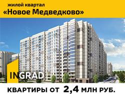 ЖК «Новое Медведково». От 2,4 млн р. Ипотека 6% Три варианта